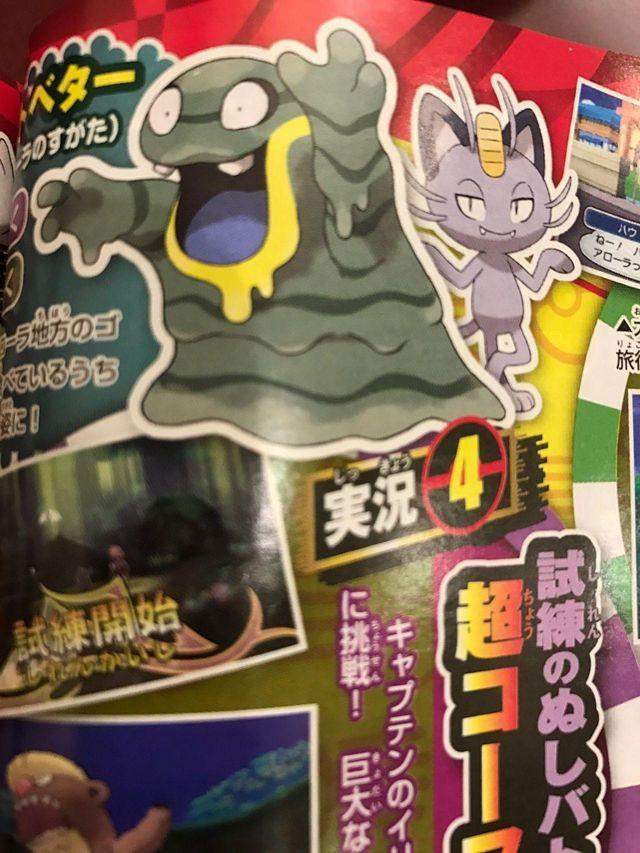 Grimer will be in the shape of Alola in Pokémon Sun/Moon