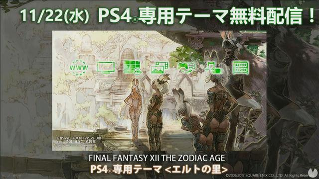 Final Fantasy XII-The Zodiac Age is updated tomorrow with new content