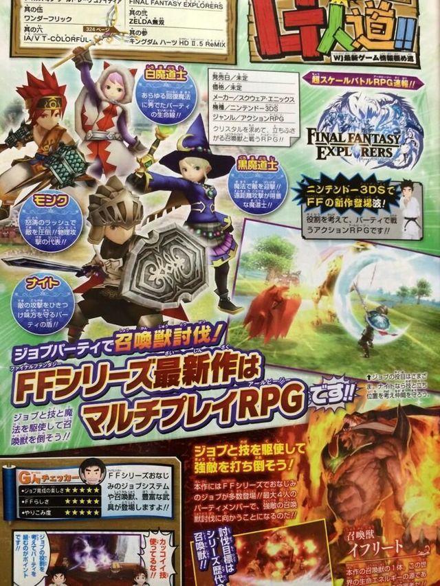 Final Fantasy Explorers - Aventura de rol para cuatro jugadores en 3DS Final-fantasy-explorers-2014611163032_1