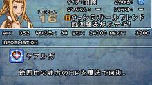 Pantalla Final Fantasy XII: Revenant Wings