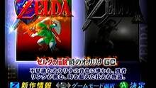Pantalla The Legend of Zelda: Ocarina of Time