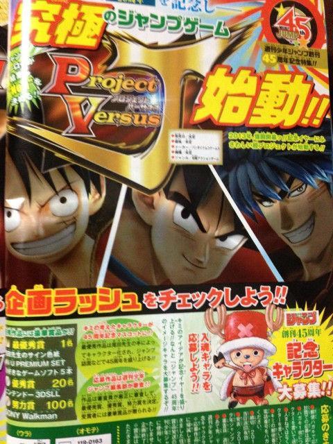 Namco Bandai anuncia Project Versus J para conmemorar el aniversario de Jump