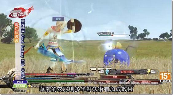 Lightning vestirá un traje de Final Fantasy X-2 en Lightning Returns: Final Fantasy XIII 2013126185726_1