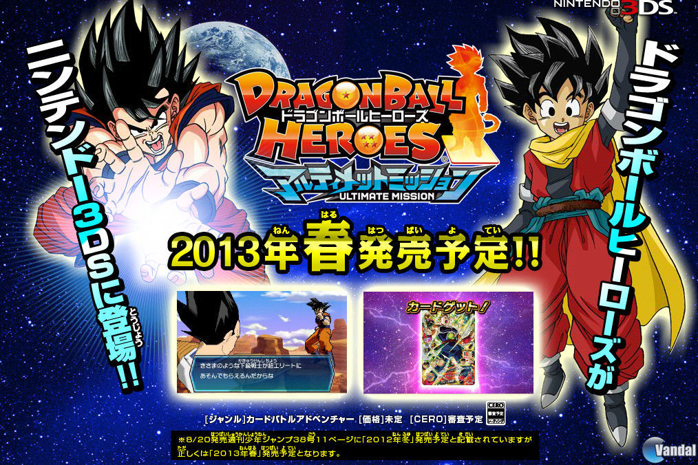 Dragon Ball Heroes: Ultimate Mission - 3DS - Tráiler ND Japón 201282063041_1