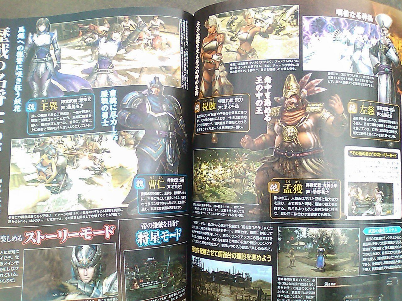 Más personajes confirman su presencia en Dynasty Warriors 8