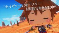 Sora is already available in Japan as one of the invocations of the World of Final Fantasy