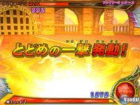 Imagen Dragon Quest Monsters Battle Road Victory