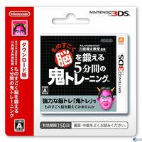 Brain Training Infernal del Dr. Kawashima: �Eres capaz de mantener la concentraci�n?