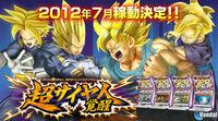 Pantalla Dragon Ball Zenkai Battle Royal Super Saiyan Awakening