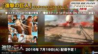 Attack on Titan will have a partnership in Dead or Alive 5: Last Round