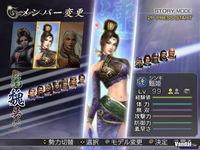 Pantalla Warriors Orochi