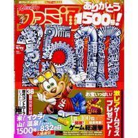 The japanese magazine Famitsu will publish next week his number 1500