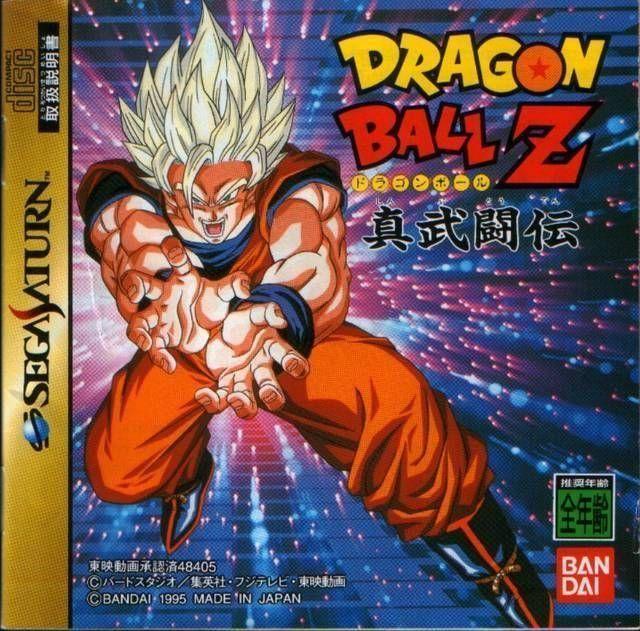 Summer Dragon Ball: Dragon Ball Z Shin Butōden