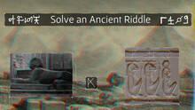 Imagen 3 de The Last Sphinx ARG
