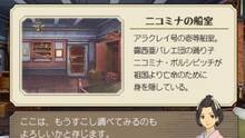 Imagen 24 de The Great Ace Attorney