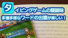 Imagen 2 de Final Fantasy: World Wide Words