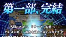 Imagen 6 de Final Fantasy Legends: Jiku no Suisho