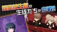 Imagen 1 de Danganronpa: Unlimited Battle