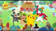 Imagen 2 de Dance? Pokémon Band!