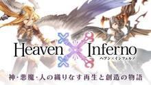 Imagen 1 de Heaven x Inferno