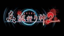 Imagen 1 de Shin Hayarigami 2
