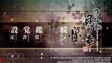 Imagen 23 de Hakuoki: Kyoto Winds