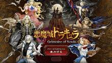 Imagen 1 de Castlevania: Grimoire of Souls