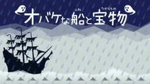 Imagen 1 de Obake na Fune to Takaramono