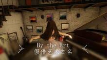Imagen 4 de I am the dirt-for art