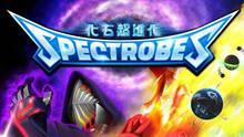 Imagen 1 de Spectrobes: A las Puertas de la Galaxia