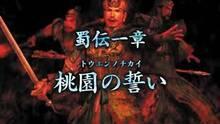 Imagen 38 de Dynasty Warriors 4