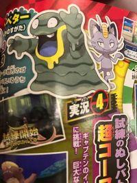 Grimer will be in the shape of Alola in Pokémon Sun/Moon